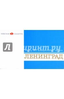 """Краски акварельные 16 цветов, художественные """"ЛЕНИНГРАД"""" №2 (1941020) Невская палитра"""