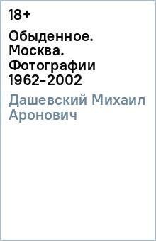 Дашевский Михаил Аронович Обыденное. Москва. Фотографии 1962-2002