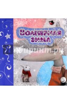 Зимняя сказка. Волшебная зимаСтихи и загадки для малышей<br>В этой серии книжек - новогодние стихи.<br>Для детей 2-5 лет.<br>
