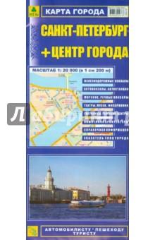 Санкт-Петербург + Центр города. КартаАтласы и карты России<br>Карта для автомобилистов, пешеходов, туристов.<br>Масштаб: 1:20 000.<br>