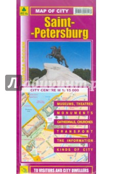 Карта: Санкт-Петербург. Центр. На английском языкеАтласы и карты России<br>Масштаб центра города: 1:15 000<br>Для туристов.<br>На английском языке.<br>+ карта метро.<br>