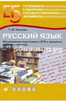 Русский язык. Интенсивная подготовка к ЕГЭ в процессе работы с текстом