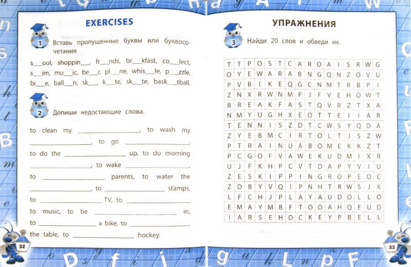 Иллюстрация 1 из 6 для Запоминаем английские слова. 10 слов на каждый день - Вакуленко, Варавина | Лабиринт - книги. Источник: Лабиринт