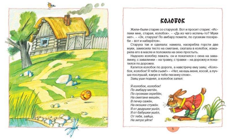 Иллюстрация 1 из 30 для Маша и медведь | Лабиринт - книги. Источник: Лабиринт
