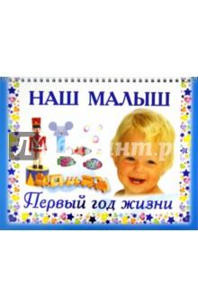 Дмитриева В. Г. Наш малыш. Первый год жизни