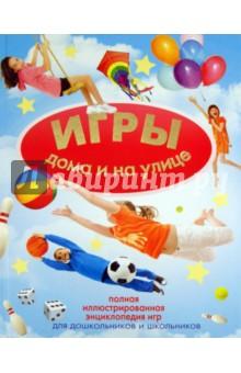 Чебаева Светлана Олеговна Игры дома и на улице