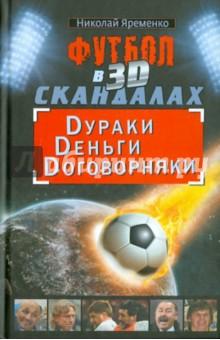 Яременко Николай Николаевич Футбол в 3D-скандалах: Dураки, Dеньги, Dоговорняки