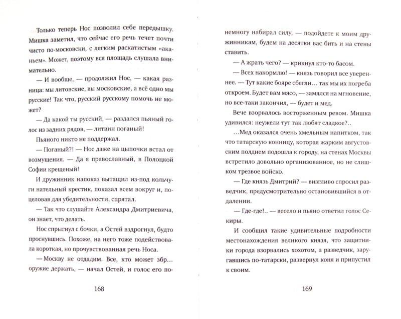 Иллюстрация 1 из 20 для Москвест - Жвалевский, Пастернак | Лабиринт - книги. Источник: Лабиринт
