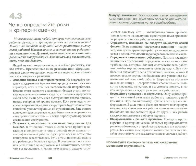 Иллюстрация 1 из 5 для Как наладить деловые отношения со сложными людьми: Эксперты делятся секретами! - Дэвид Браун | Лабиринт - книги. Источник: Лабиринт