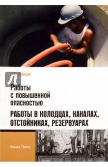 Бадагуев Булат Тимофеевич Работы с повышенной опасностью. Работы в колодцах, каналах, отстойниках, резервуарах