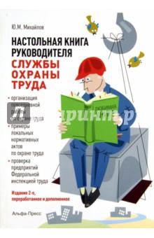 Михайлов Ю.М. Настольная книга руководителя службы охраны труда