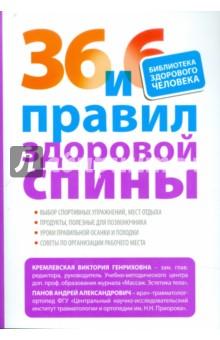 Панов Андрей, Кремлевская Виктория Генриховна 36 и 6 правил здоровой спины