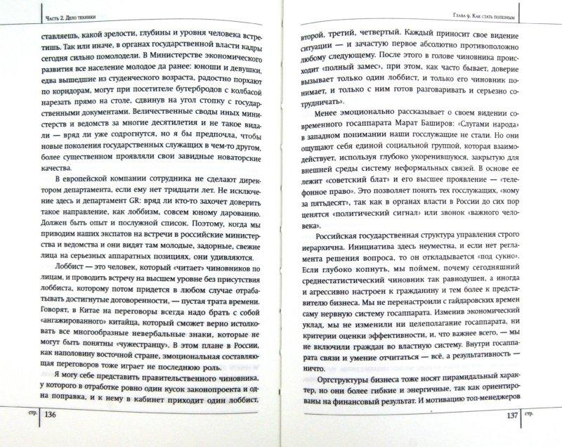 Иллюстрация 1 из 13 для Лоббизм по-русски. Между бизнесом и властью - Ирина Толмачева | Лабиринт - книги. Источник: Лабиринт