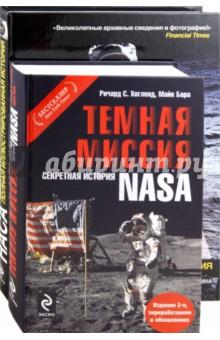 Хогланд Ричард, Бара Майк, Горн Майкл Тёмная миссия: Секретная история NASA; НАСА: Полная иллюстрированная история (комплект из 2-х книг)
