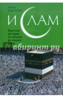 Армстронг Карен Ислам: Краткая история от начала до наших дней