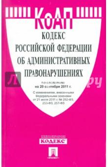 Кодекс РФ об административных правонарушениях РФ по состоянию на 20.09.11 года