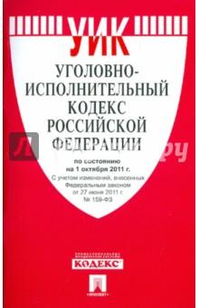 Уголовно-исполнительный кодекс РФ по состоянию на 01.10.11 года