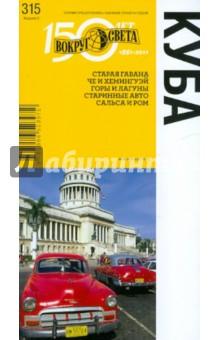 Вольперт Армина, Желиховская Мария Куба