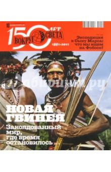 """Журнал """"Вокруг Света"""" №10 (11010). Октябрь 2011"""