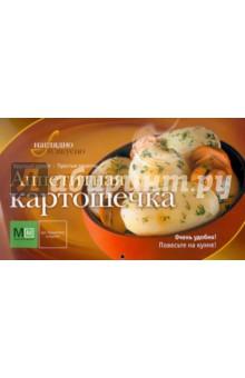 Аппетитная картошечка