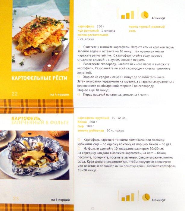 Иллюстрация 1 из 15 для Аппетитная картошечка | Лабиринт - книги. Источник: Лабиринт
