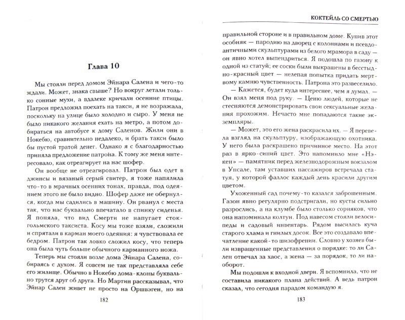 Иллюстрация 1 из 5 для Коктейль со Смертью - Мария Эрнестам | Лабиринт - книги. Источник: Лабиринт