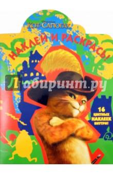 """Наклей и раскрась """"Кот в сапогах"""" (№ 11126)"""