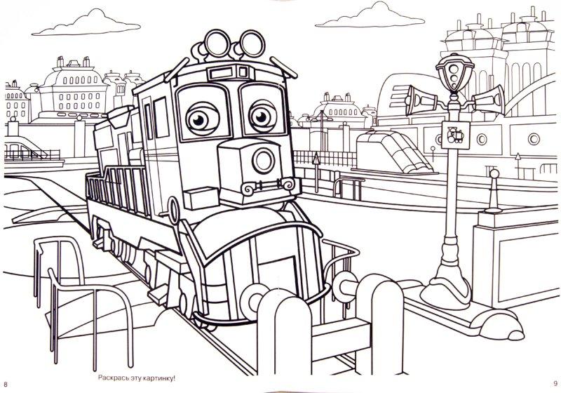 """Иллюстрация 1 из 5 для Раскраска-отгадалка """"Паровозик Чаггингтон"""" (№ 1148)   Лабиринт - книги. Источник: Лабиринт"""