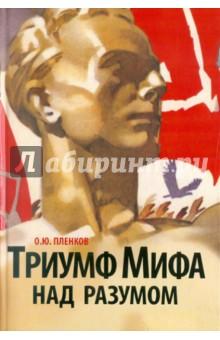 Триумф Мифа над разумом. Немецкая история и катастрофа 1933 года