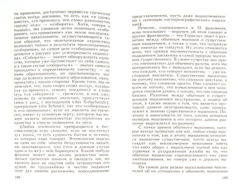 Иллюстрация 1 из 7 для Гераклит. Начало западного мышления. Логика. Учение Гераклита о логосе - Мартин Хайдеггер | Лабиринт - книги. Источник: Лабиринт