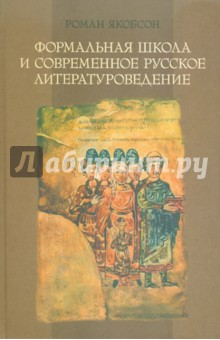 Якобсон Роман Осипович Формальная школа и современное русское литературоведение