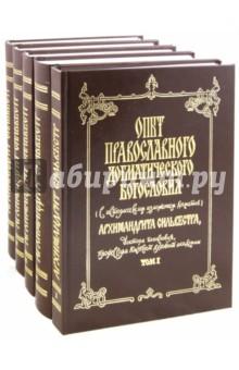 Опыт православного догматического богословия. В 5 томах