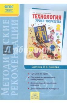 Методические рекомендации к учебнику Технология 2 класс. ФГОС