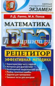 Обложка книги ЕГЭ. Репетитор. Математика. Эффективная методика