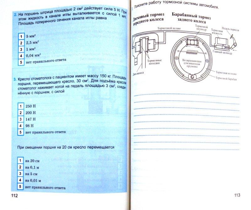 Тетрадь по физике 7 класс к учебнику