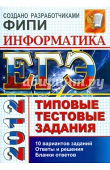ЕГЭ 2012. Информатика. Типовые тестовые задания