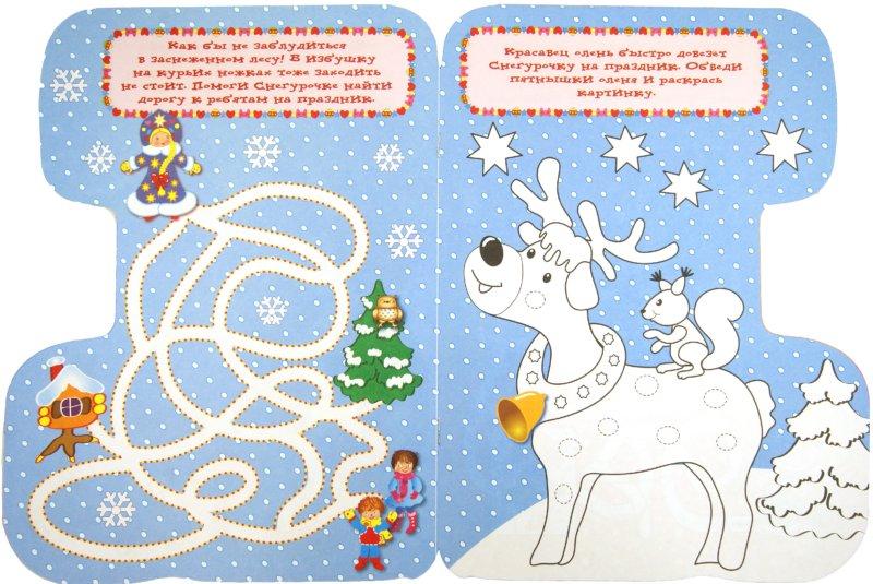 Иллюстрация 1 из 21 для Новогодний сапожок. Игры, лабиринты, головоломки | Лабиринт - книги. Источник: Лабиринт