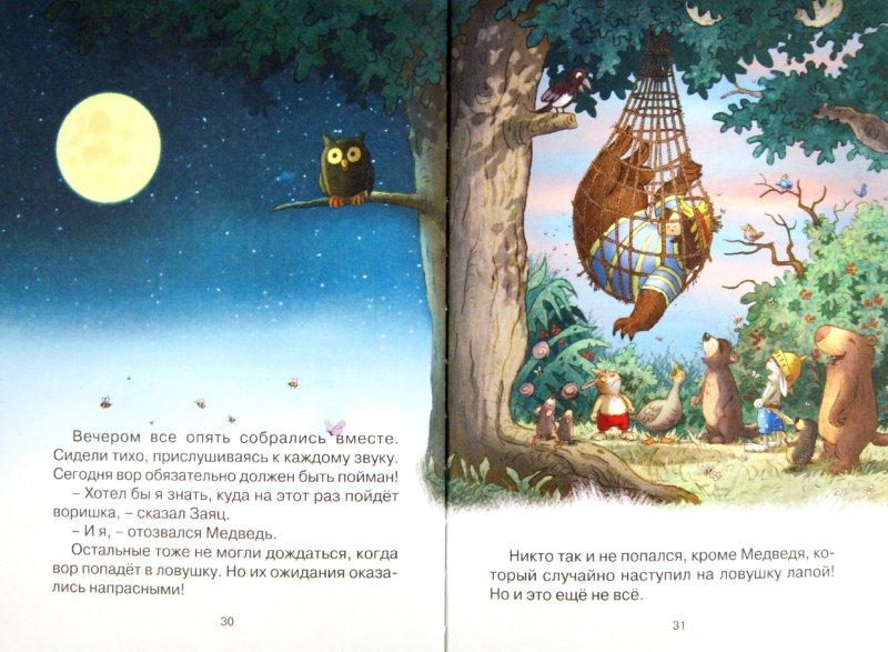 Иллюстрация 1 из 13 для Лесной воришка - Валько | Лабиринт - книги. Источник: Лабиринт