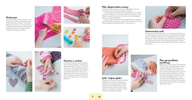 Как сделать штучки своими руками