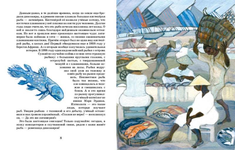 Иллюстрация 1 из 28 для Невиданные зверушки - Ольга Велейко   Лабиринт - книги. Источник: Лабиринт