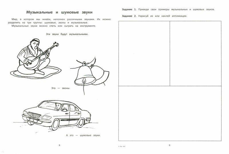Иллюстрация 1 из 5 для Нотная грамота: тетрадь-раскраска для дошкольников и младших школьников - Дарья Романец   Лабиринт - книги. Источник: Лабиринт