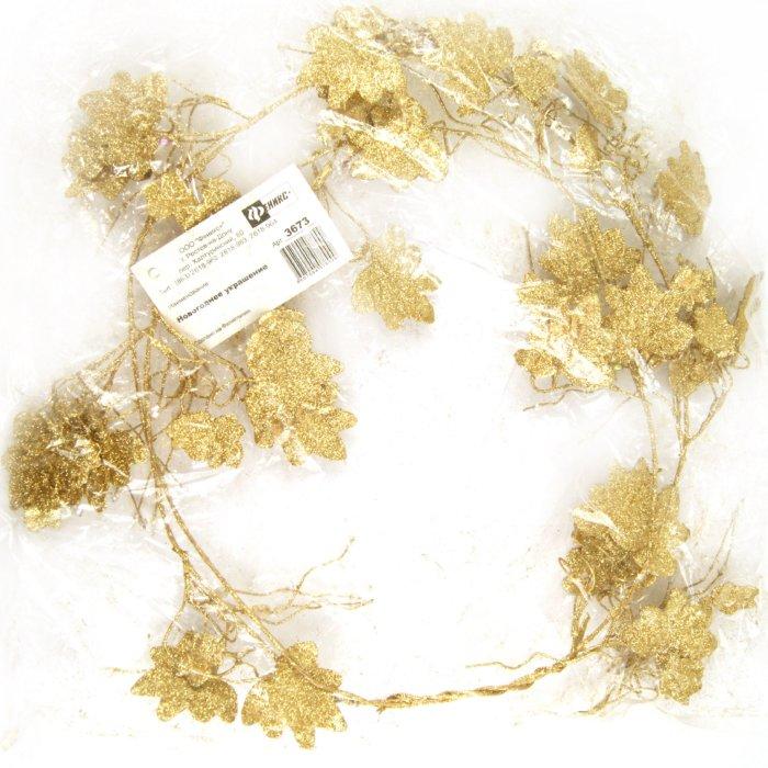 """Иллюстрация 1 из 3 для Украшение """"Ветвь с листиками и жемчужинами"""" 1,43м (3673)   Лабиринт - сувениры. Источник: Лабиринт"""