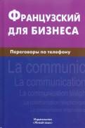 Виталий Нагорнов: Французский для бизнеса. Переговоры по телефону
