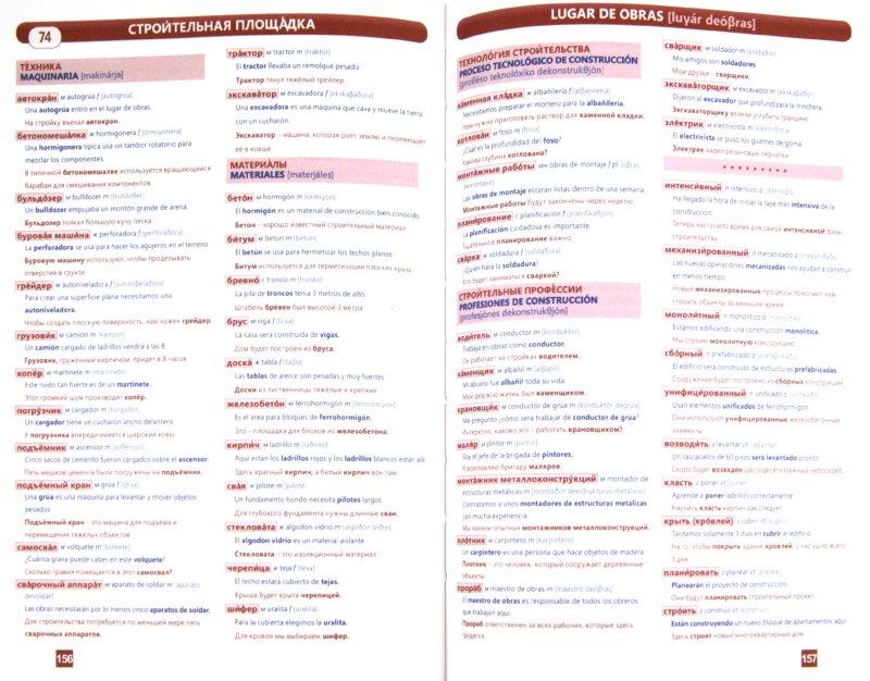 Иллюстрация 1 из 8 для Испанский язык. Тематический  словарь. 20000 слов и предложений с транскрипцией испанских слов - Мария Суслова | Лабиринт - книги. Источник: Лабиринт