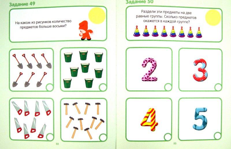 Иллюстрация 1 из 18 для Математика. Система тестов для детей 5-7 лет - Гаврилина, Топоркова, Щербинина, Кутявина | Лабиринт - книги. Источник: Лабиринт