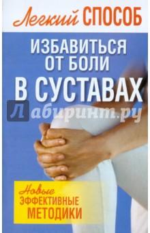 Белов Николай Владимирович Легкий способ избавиться от боли в суставах