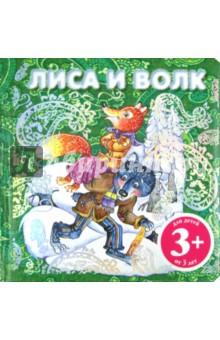 Русская народная сказка Лиса и волкСказки и истории для малышей<br>В книге представлена русская народная сказка Лиса и волк.<br>Для чтения взрослыми детям.<br>