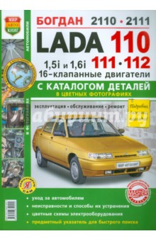 ВАЗ Lada 110/11/12. 16 клапанными двигателями 1.5i и 1.6i. Эксплуатация, обслуживание и ремонт