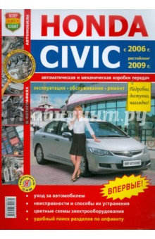 Honda Civiс 2006 г., рестайлинг 2009 г. Эксплуатация, обслуживание, ремонт