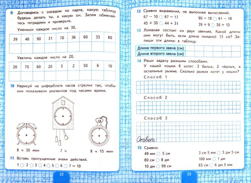 математика 2 класс 1 часть рабочая тетрадь автор моро
